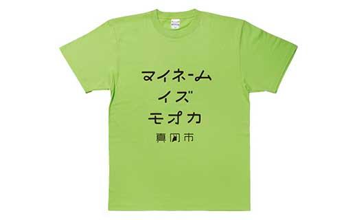 ロゴマーク 「マイネーム イズ モオカ」グッズ(Mサイズ・ライムグリーン)