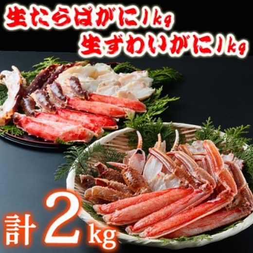 蟹三昧!極太脚生たらばがに・生ずわいがにハーフポーション各1kg