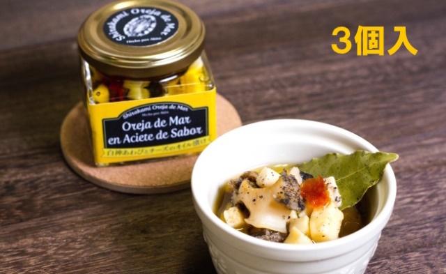 J046【着日指定可】白神あわびとチーズのオイル漬け 3個セット【18000pt】