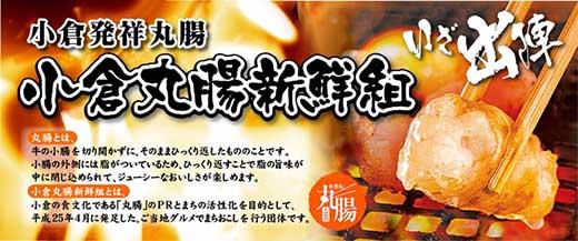 "TA01-16 小倉""極""もつ鍋【小倉丸腸新鮮組】7~8人前用"