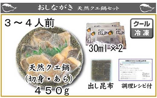 山口県下関産 天然クエ鍋セット3~4人前(450g)