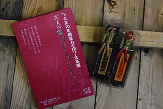大人の贅沢ビーフシチュー・庫吉のソース2本セット