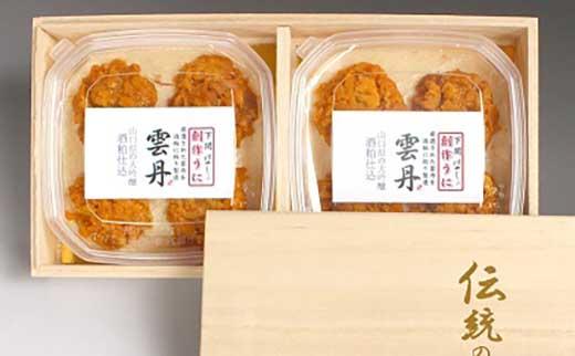 【瓶ウニ発祥の地・下関】うに純米大吟醸漬け140g