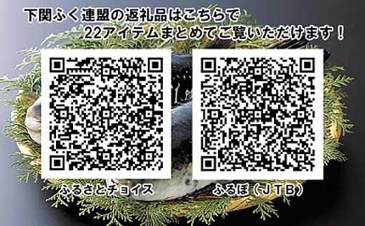 【着日指定可】ふぐ刺し食べ比べセット 2人前【下関ふく連盟選定品】~フグ・河豚~(BW221)