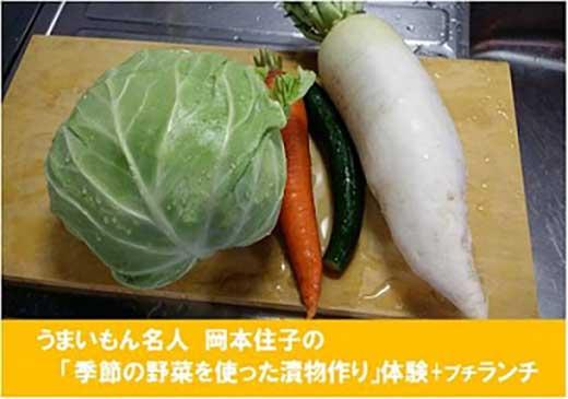 ★受付終了★季節の野菜で漬物作り体験+プチランチ
