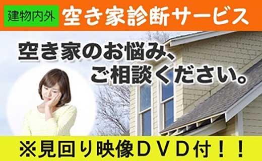 空き家診断サービス【見回り映像DVD付】スタンダードプラン※外部及び室内