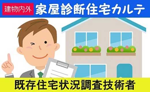 有資格者による家屋診断(住宅カルテ作成)
