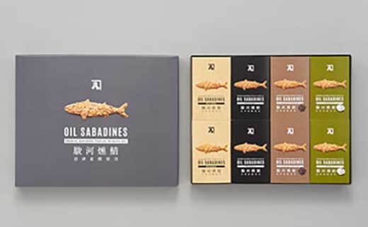 農林水産大臣賞 OILSABADINES®(8缶セット)