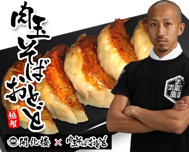 【肉汁祭2年連続日本一!】肉汁おとど餃子