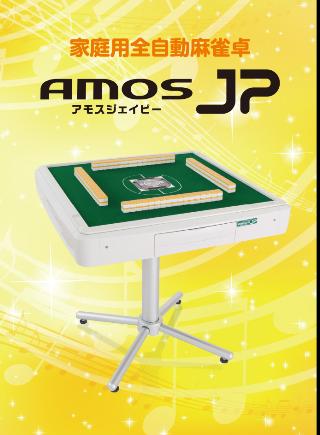 ★一時受付中止★家庭用全自動麻雀卓AmosJP(アモスジェイピー)