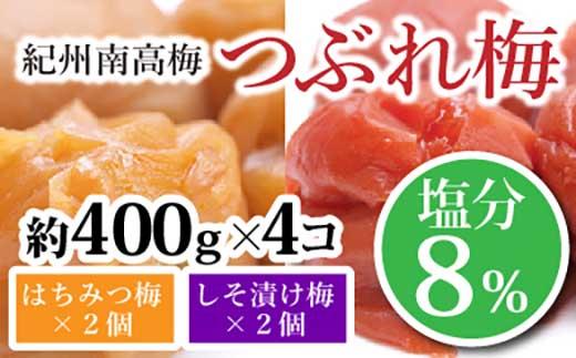 《つぶれ梅セット》塩分8%はちみつ&しそ漬け梅 【旬の味覚市場】