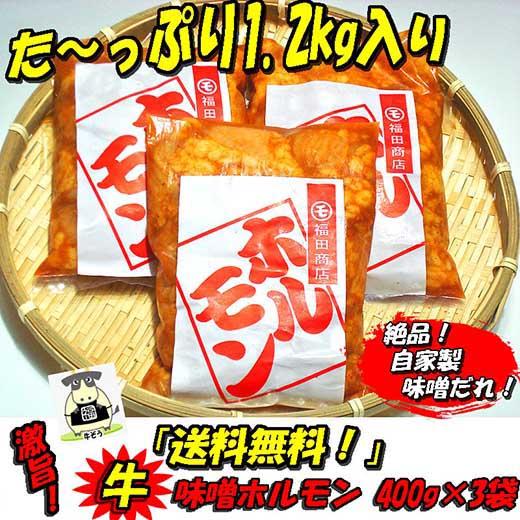 牛味噌上ホルモン400g×3袋