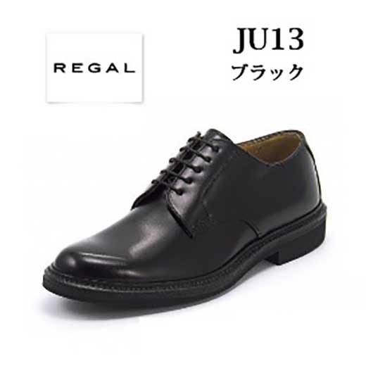 (25.5cm)REGALリーガルプレーントゥJU13AGブラックリクルートビジネス