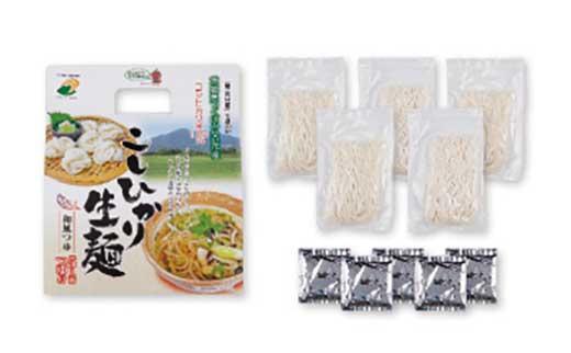 こしひかり米の生麺とお米の寒天ゼリーセット