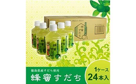 『蜂蜜すだち(280mlペットボトル×24本)』徳島県産すだち使用和みドリンク