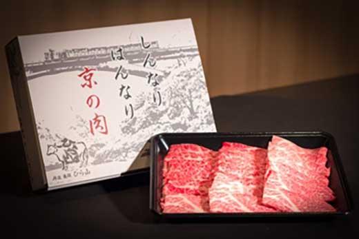 【1kg】ひら山厳選 京都府産黒毛和牛(亀岡牛・京の肉・京都肉・丹波産)焼き肉用