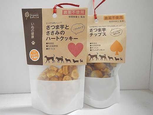 「犬の健康」2種類セット(さつま芋チップスとハートクッキー)