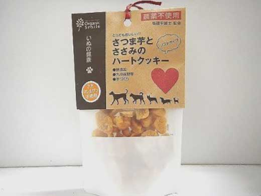 「犬の健康」さつま芋とささみのハートクッキー(栽培期間中、農薬、化学肥料不使用のさつま芋を使用)