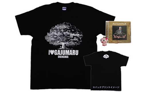 がじゅまるTシャツセット(黒)