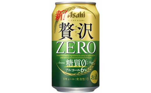 【第3ビール】アサヒクリアアサヒ贅沢ゼロ缶350ml×24本(1ケース)
