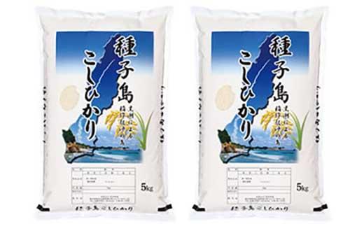 種子島産コシヒカリ10kg(5kg×2)