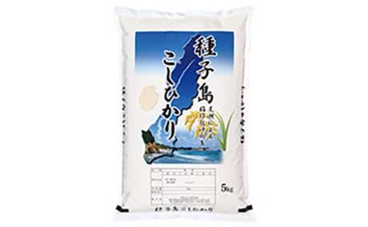 種子島産コシヒカリ5kg