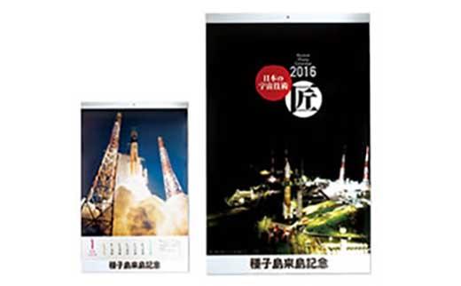 ロケットフォトカレンダー