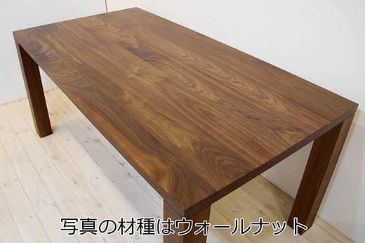 凛ダイニングテーブル幅2000mm奥行800mm天然木無垢