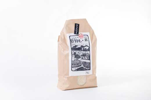 ≪令和元年産≫ 農家直送!魚沼産コシヒカリ 特別栽培「白羽毛の米」精米5kg