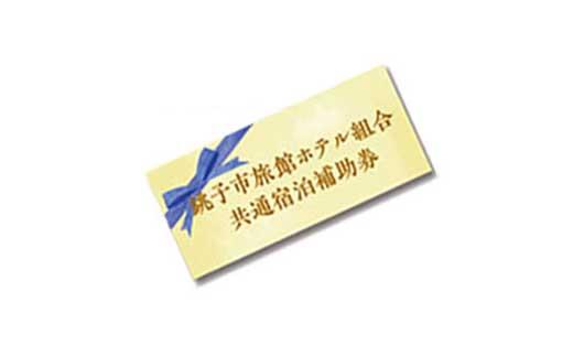 銚子市旅館ホテル組合共通宿泊補助券