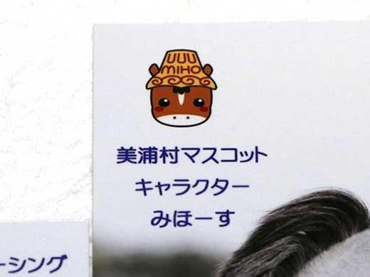 美浦村限定GⅠ馬ポストカードレッドファルクス(ゆるキャラみほーす入り)