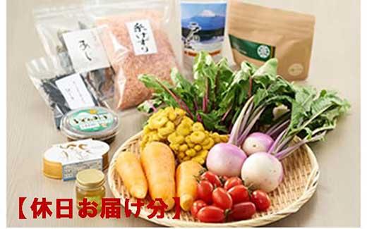 【月間70セット限定】沼津のやさいセレクトショップ・REFSの物語のある野菜と極みのローカルグルメ(休日お届け分)