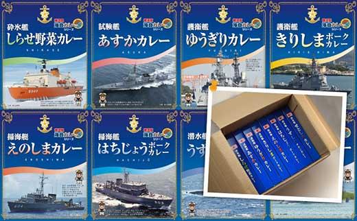 横須賀海自カレー全8種コンプリートセット