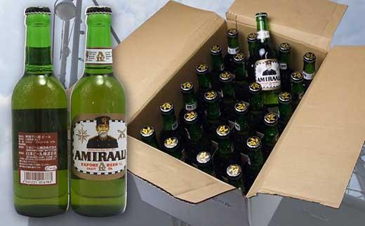 東郷ビール 330ml×24本   JTBのふるさと納税サイト [ふるぽ]