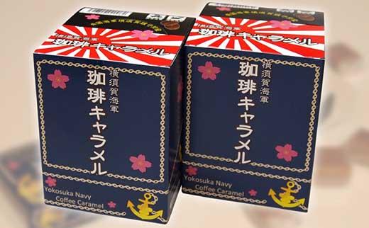 横須賀海軍珈琲キャラメル20箱