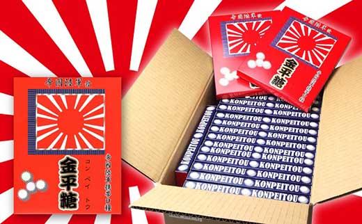 帝国陸軍金平糖30g×3袋