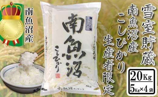 雪室貯蔵・南魚沼産コシヒカリ生産者限定20Kg(5Kg×4袋)
