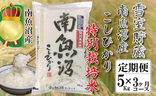 【頒布会5kg×全3回】雪室貯蔵・南魚沼産コシヒカリ特別栽培