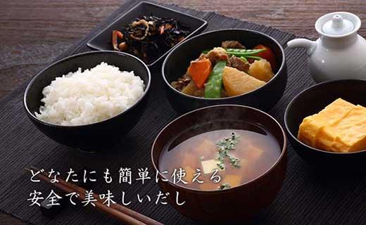 利尻島のおだし3種&天然昆布&昆布っ粉たっぷり使える2箱《おだし屋りせん》