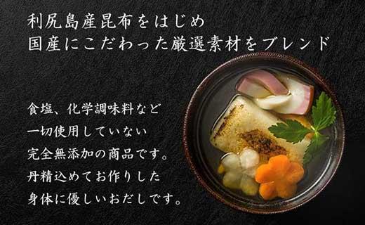 利尻島のおだし3種セット《おだし屋りせん》