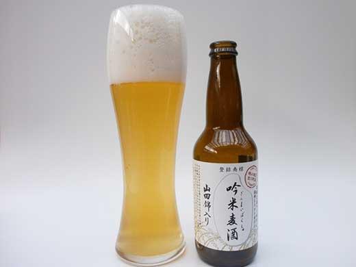 芳醇、吟薫る山田錦入りビール「吟米麦酒」12本セット