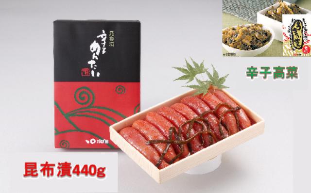 KB06-15 かば田昆布漬辛子めんたい(440g)・辛子高菜詰合せ