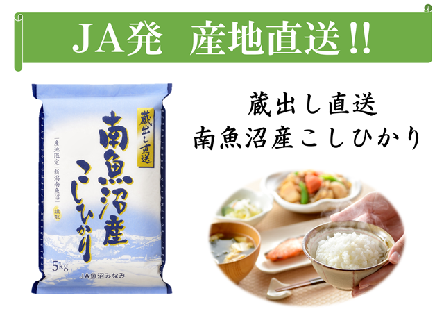 【JA魚沼みなみ頒布会】南魚沼産こしひかり(10kg×全12回)