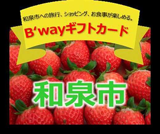 【期間限定】(Eセット)和泉市への旅行、ショッピング、お食事が楽しめる。B'wayギフト券