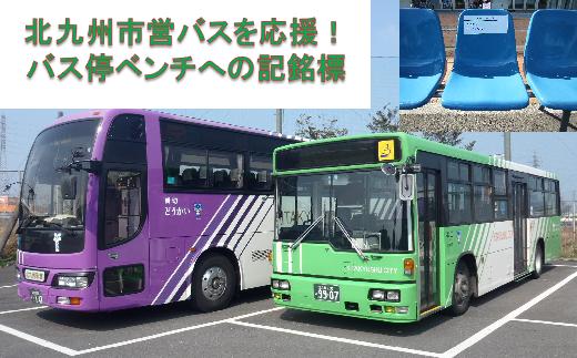 KO01-30 ふるさとの市営バスを応援!ベンチに寄附者の記銘標(お名前)を表示