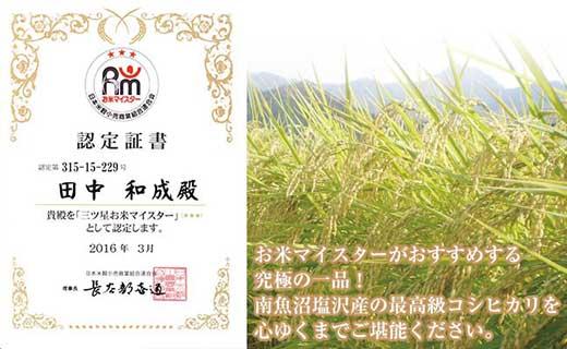 【頒布会】昔ながらのコシヒカリ(有機肥料、無農薬栽培)「匠が作るこだわり米」精米10kg×全12回