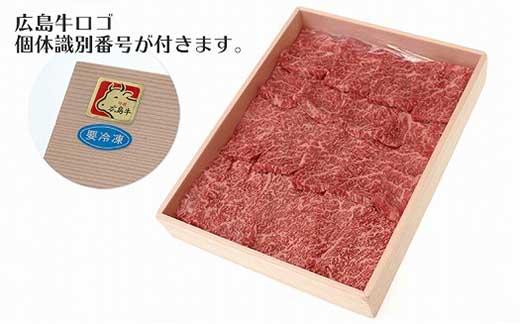 【月に5個】 稀少部位かいのみ 広島牛A4カイノミ400g