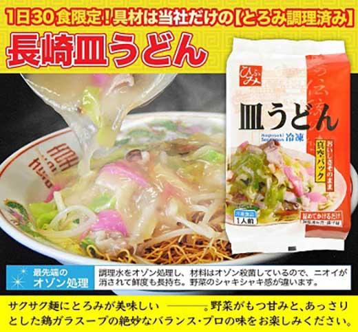 ひふみ 《具材付》長崎冷凍皿うどん(4食)