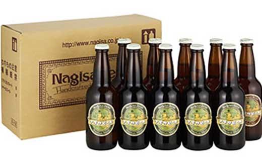 ナギサビールの定番商品2種(330ml×10本)飲み比べセット