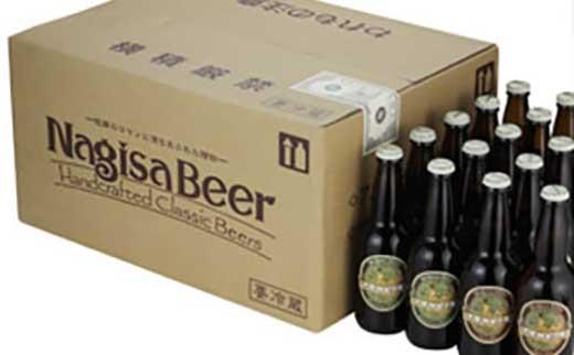 ナギサビールの定番商品2種(330ml×30本)飲み比べセット